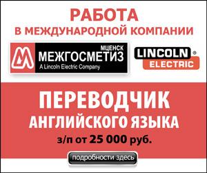 Моя реклама орел работа свежие вакансии грузчик дать бесплатное объявление о продаже недвижимости томск