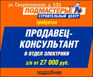 Моя реклама работа тульская область свежие вакансии хочу сняться в рекламе массовке доска объявлений