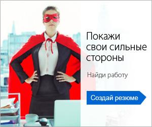 Работа в Белгороде – вакансии на moyareklama ru - Моя