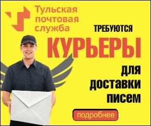 Работа в банке в туле свежие вакансии частные объявления недвижимости от собственников г сосновоборск