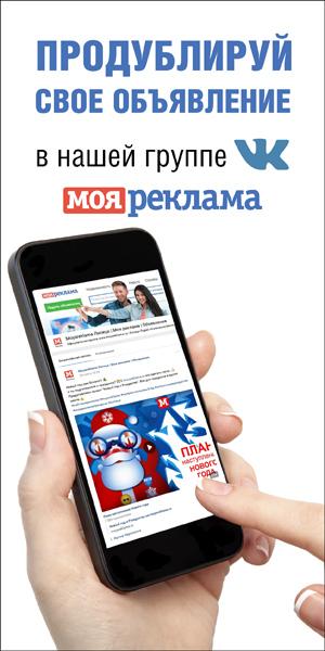 Моя реклама липецк, дать объявление иэ рук в руки москва частные объявления газета