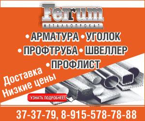 Вакансии и работа: «экспедитор металлопроката» в Белгороде   Поиск работы с Город Работ