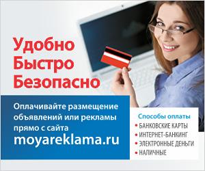 intim-dosug-v-gazete-moya-reklama
